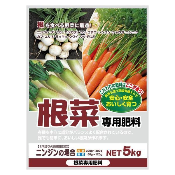 送料無料 根を食べる野菜に最適! 有機入り 根野菜専用肥料 5kg 2袋セット