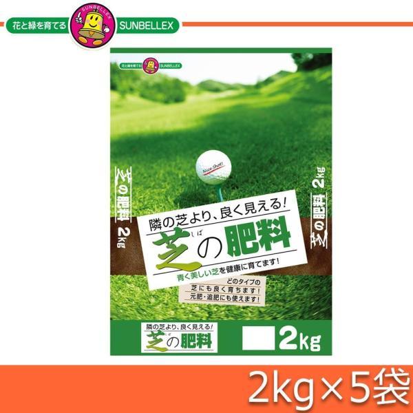 送料無料 代引き・同梱不可 SUNBELLEX(サンベルックス) 芝の肥料 2kg×5袋