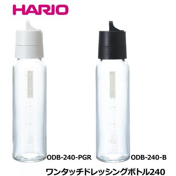 送料無料 HARIO ハリオ ワンタッチドレッシングボトル240 ODB-240-B