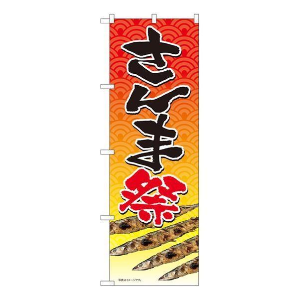 送料無料 Nのぼり さんま祭 SYH W600×H1800mm 82481
