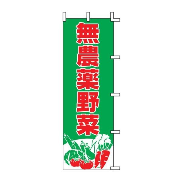 送料無料 代引き・同梱不可 のぼり 無農薬野菜 60×180cm J98-201