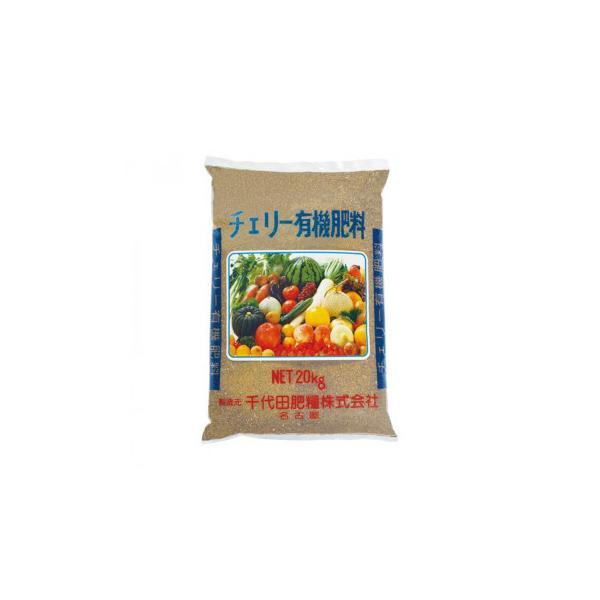 送料無料 代引き・同梱不可 千代田肥糧 カニ入りチェリー有機(5-5-5) 20kg 220446