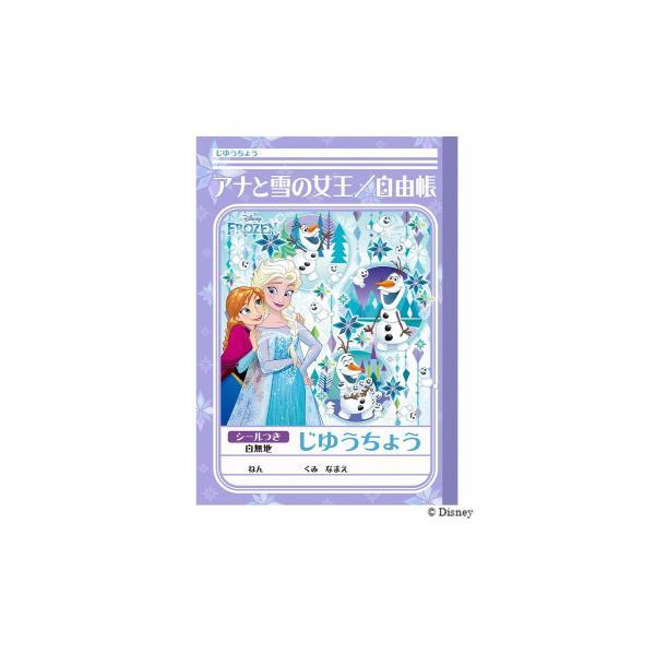 送料無料 ショウワノート じゆうちょう(自由帳)B5 アナと雪の女王 B柄 087462002 10冊セット