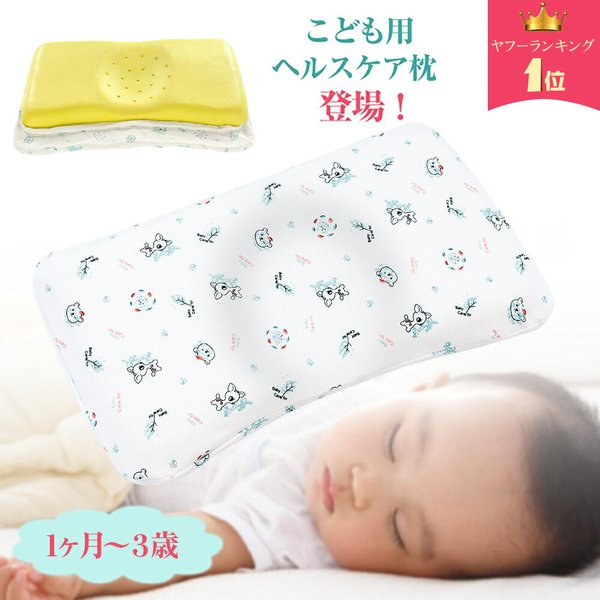 Adokoo ベビー枕 赤ちゃん 枕 向き癖防止枕 絶壁頭 まくら 斜頭 変形 猫背 快眠 寝姿を矯正 頭の形が良くなる 汗とり 低反発ピロー 通気枕 綿100% 出産祝いの画像