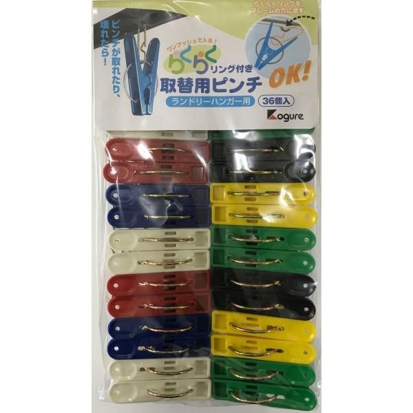 シービージャパン 取替用ピンチ 36個入 ランドリーハンガー用 洗濯バサミ カラフル KL-090 コグレ Kogure