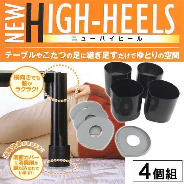 石丸合成樹脂 こたつやテーブルの脚を高さを変えられる ニューハイヒール 4個組|kurashiichibankan|03
