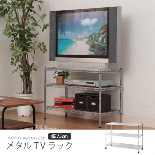 FBC メタルTVラック 3段 MTV-3CR【幅75×奥行35×高さ58cm】|kurashiichibankan|02