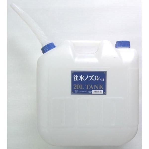 プラテック 水缶 20L ノズル付 P-20