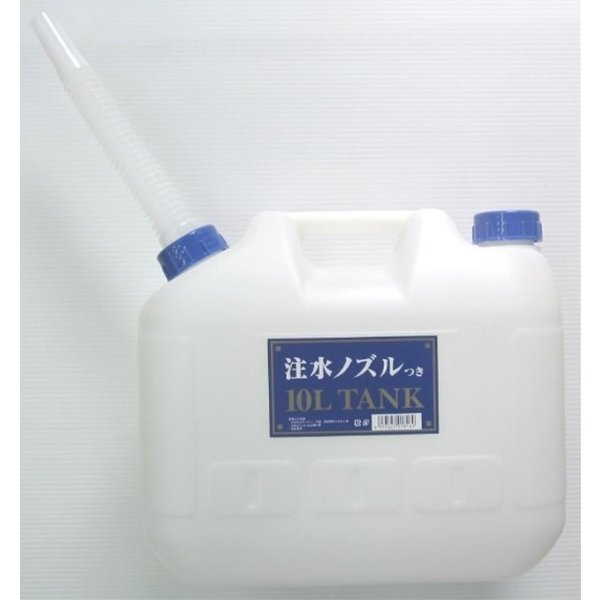 プラテック 水缶 10L ノズル付 P-10