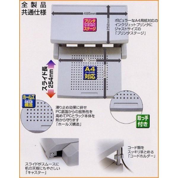 ヒマラヤ パソコンラック 13型|kurashiichibankan|03