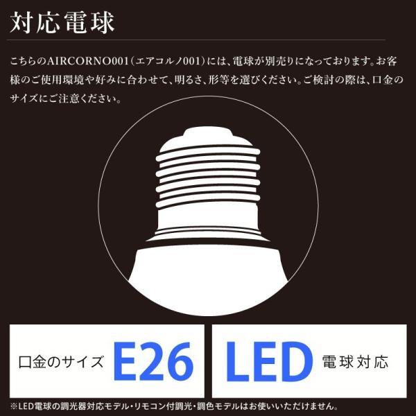 ダイニング照明 ペンダントライト ホーロー おしゃれ LED対応 間接照明 照明器具 天井照明 北欧 aircorno|kurashikan|15