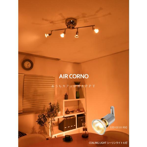 シーリングライト aircorno スポットライト ダイニング リビング おしゃれ 照明 4灯 6畳 LED対応 間接照明 天井照明 インテリア照明 寝室 北欧|kurashikan|03