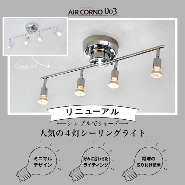シーリングライト aircorno スポットライト ダイニング リビング おしゃれ 照明 4灯 6畳 LED対応 間接照明 天井照明 インテリア照明 寝室 北欧|kurashikan|08