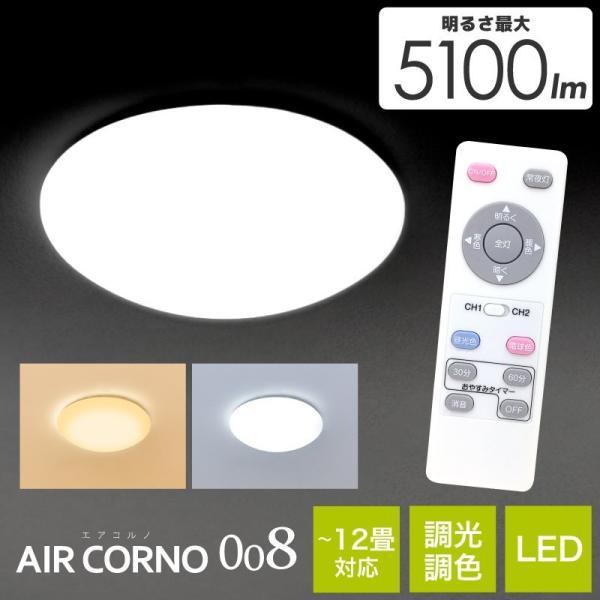 aircorno LEDシーリングライト リモコン付 12畳 連続調光 5200lm 6畳 8畳対応 タイマー付 明るい  天井照明  調光 調色 省エネ kurashikan