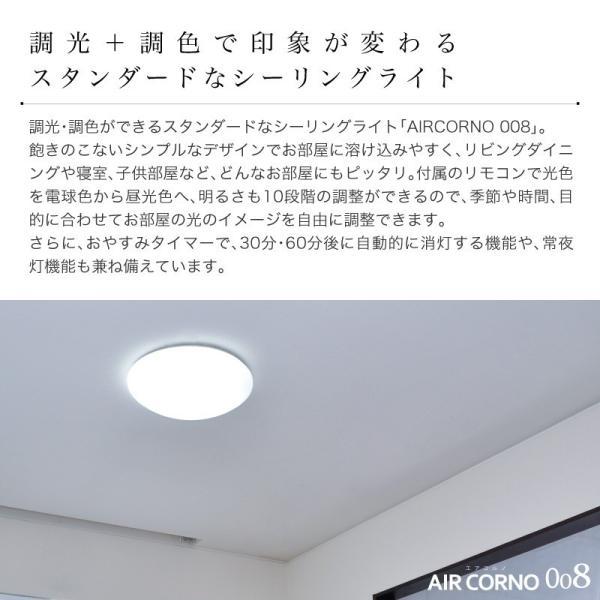 aircorno LEDシーリングライト リモコン付 12畳 連続調光 5200lm 6畳 8畳対応 タイマー付 明るい  天井照明  調光 調色 省エネ kurashikan 02