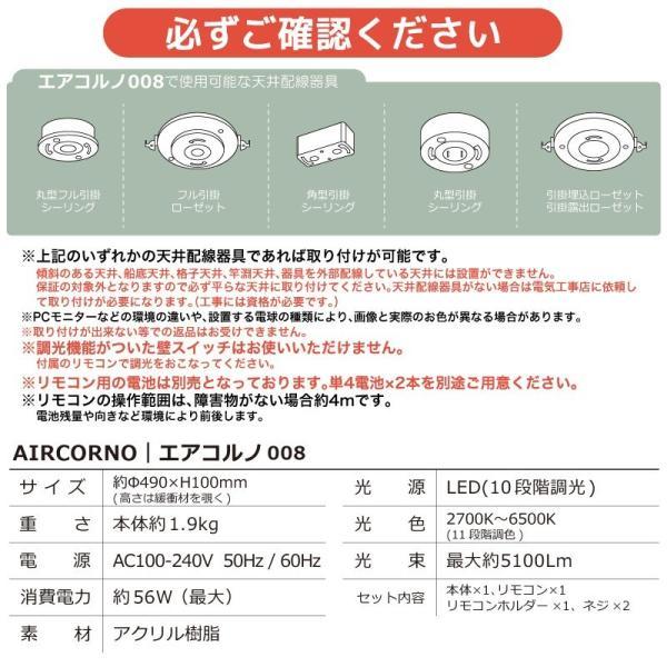 aircorno LEDシーリングライト リモコン付 12畳 連続調光 5200lm 6畳 8畳対応 タイマー付 明るい  天井照明  調光 調色 省エネ kurashikan 12