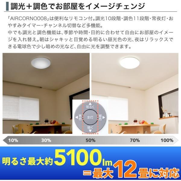 aircorno LEDシーリングライト リモコン付 12畳 連続調光 5200lm 6畳 8畳対応 タイマー付 明るい  天井照明  調光 調色 省エネ kurashikan 04