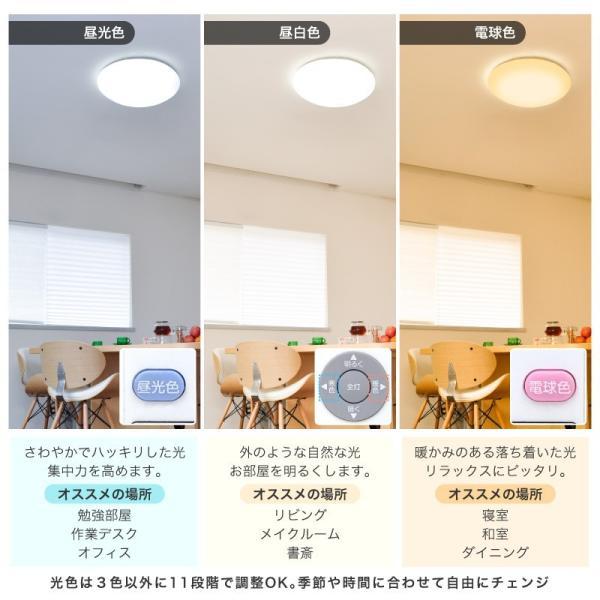 aircorno LEDシーリングライト リモコン付 12畳 連続調光 5200lm 6畳 8畳対応 タイマー付 明るい  天井照明  調光 調色 省エネ kurashikan 05