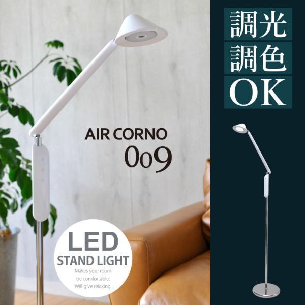 スタンドライト フロアスタンド aircorno おしゃれ LED 調光式 スタンド照明 間接照明 フロアライト 北欧 リビング 寝室 読書|kurashikan