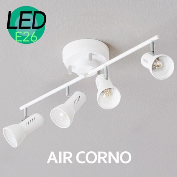 シーリングライト led対応 4灯 スポットライト 天井照明 おしゃれ 4畳 6畳 8畳 照明 天井 ライト シンプル デザイン フランジ式 照明 AIR CORNO エアコルノ 010