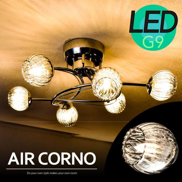 シーリングライト シャンデリア おしゃれ ガラスセード 北欧 LED対応 洋風 6灯 8畳 天井照明 ダイニング リビング 寝室 AIRCORNO