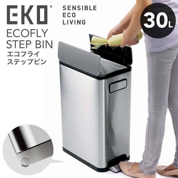 【送料無料】EKO Ecofly step Bin エコフライステップビン 30L ゴミ箱 ステンレス製 スリム ごみ箱【メーカー直送・代引不可】