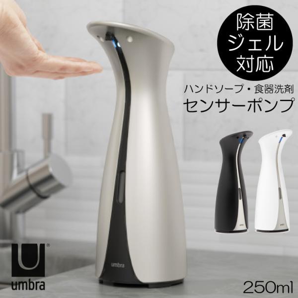 umbra(アンブラ) オット センサーポンプ L 洗面所 自動ディスペンサー 除菌ジェル 食器用洗剤 詰め替え 250ml 自動ソープディスペンサー