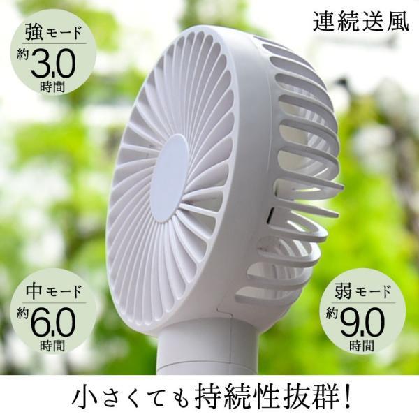 ハンディファン 扇風機 モバイルバッテリー 4000mAh おしゃれ ミニファン 手持ち 携帯 USB充電式 卓上 小型 オフィス 3WAY LEDライト付 熱中症対策 防災グッズ|kurashikan|04