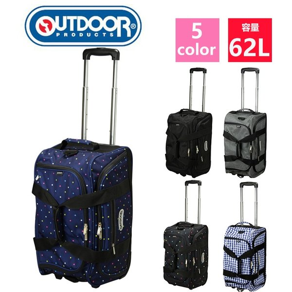 OUTDOOR PRODUCTS ボストンキャリー