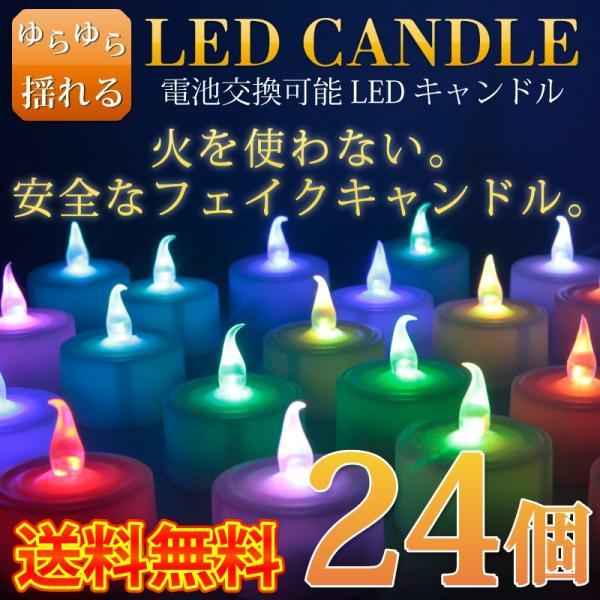 LEDキャンドルライト ゆらぎオレンジ 24個セット 電池式 ledキャンドル ハロウィン クリスマス パーティ 誕生日 結婚式 ろうそく 蝋燭 kurashikan