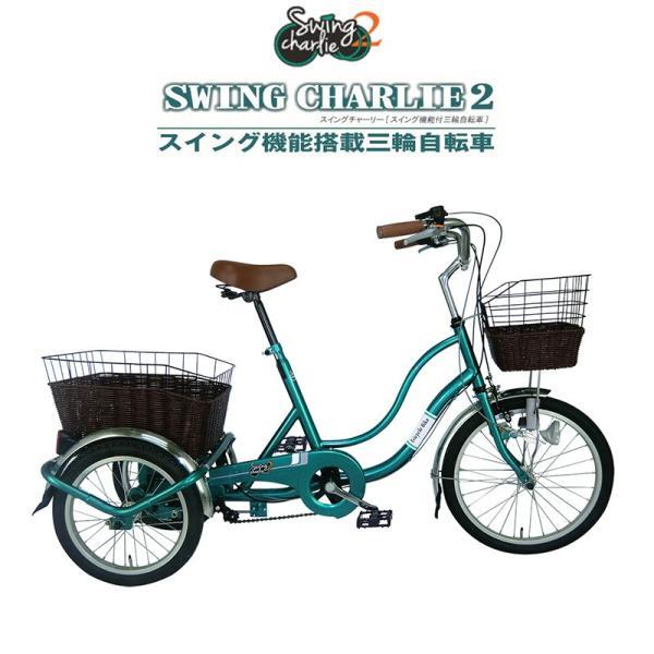 ミムゴ 三輪自転車 大人用 20インチ LEDライト付き 前後カゴ スウィング チャーリー シニア向け自転車 MG-TRW20G