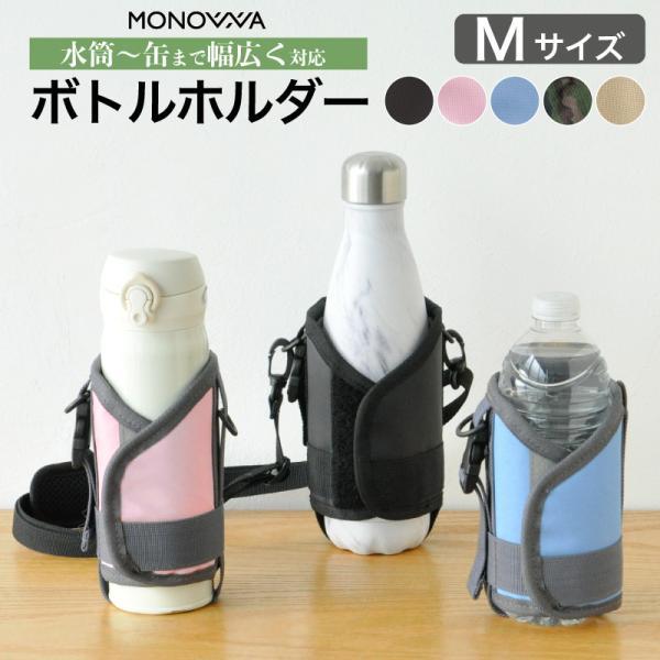 水筒ケース水筒カバー肩掛け子供大人ショルダードリンクホルダー持ち歩きボトルホルダーペットボトルホルダー黒ボトルケース保冷保温
