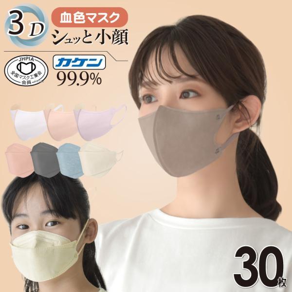マスク kf94以上 30枚 血色マスク 不織布 3D 立体 韓国マスク マスク工業会正会員 4層 血色カラー 夏用マスク カラーマスク 使い捨てマスク 小顔 快適 通気