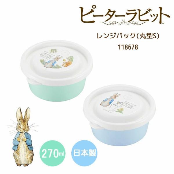 ピーターラビット レンジパック プラスチック 丸型 Sサイズ 保存容器 2個セット 日本製 お弁当グッズ 雑貨 おしゃれ かわいい キャラクターグッズ kurashikan