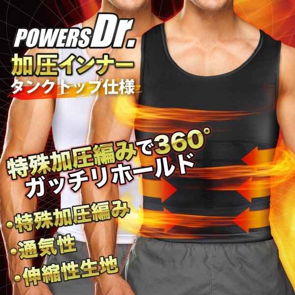 メンズ 加圧シャツ タンクトップ インナー 1枚 / 矯正・補正下着 ジム 筋トレ 筋肉 お腹 引き締め 着やせシャツ コンプレッションウェア (PD005) kurashikan