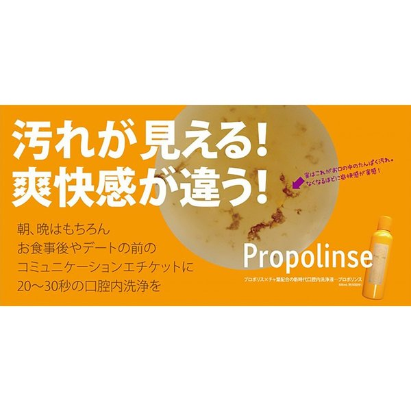 Propolinse プロポリンス マウスウォッシュ 600ml×5本 洗口液 口内洗浄 口臭予防 口臭対策 kurashikan 03