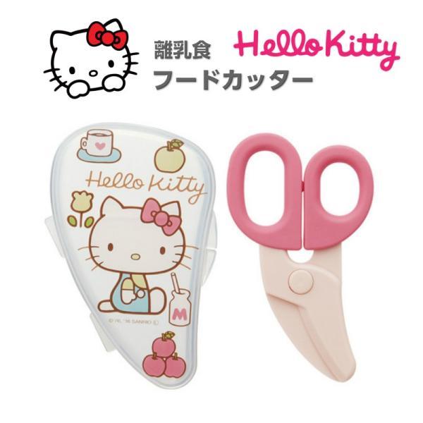 ハローキティ Hello Kitty 離乳食フードカッター ケース付き 離乳食 調理セット ハサミ ベビー プレゼント 出産お祝い ギフト かわいい キャラクター グッズ