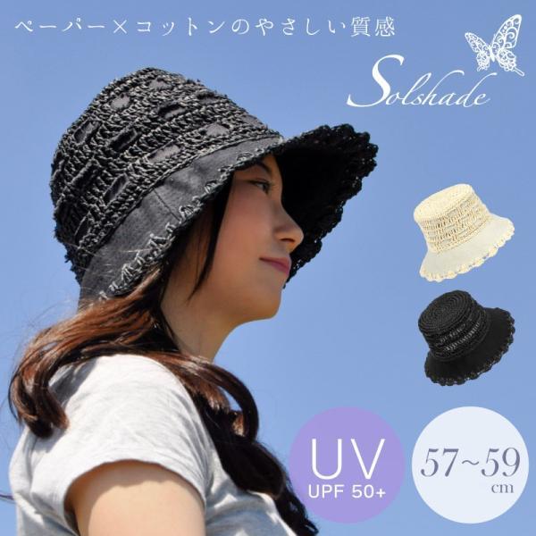 UVカット 帽子 UV レディース 大きいサイズ つば広つば広  夏 麦わら帽子  紫外線帽子 ストローハット おしゃれ 日よけ帽子 kurashikan