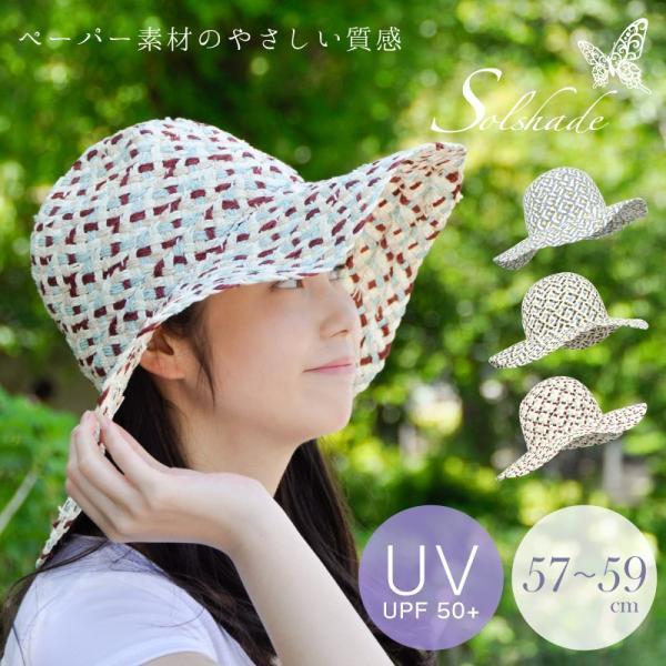 ペーパーハット つば広 日よけ 帽子 UV 帽子 紫外線 帽子 帽子 レディース おしゃれ UVカット 紫外線 夏 kurashikan