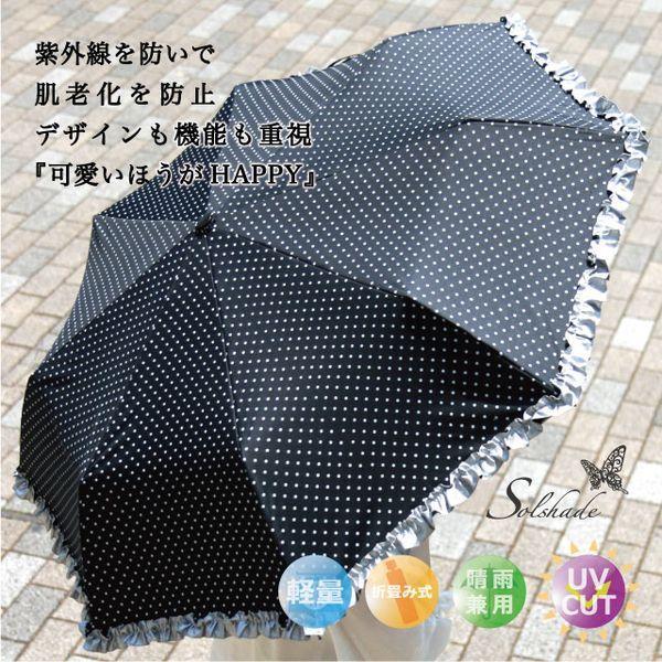 【送料無料】日傘 折りたたみ 晴雨兼用 超軽量 折りたたみ傘 UVカット 100% 遮光 遮熱 完全遮光 傘|kurashikan|03