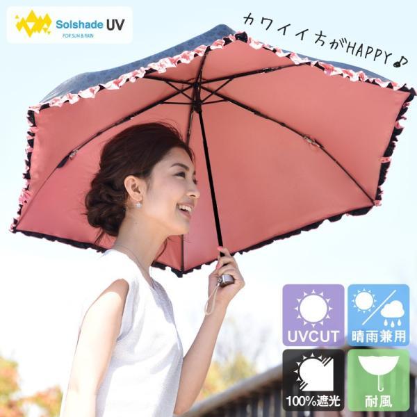 日傘 折りたたみ 完全遮光 晴雨兼用 軽量 折りたたみ傘 UVカット 100% 遮光 遮熱 折りたたみ日傘 レディース おしゃれ かわいい フリル|kurashikan