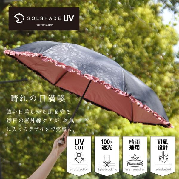 日傘 折りたたみ 完全遮光 晴雨兼用 軽量 折りたたみ傘 UVカット 100% 遮光 遮熱 折りたたみ日傘 レディース おしゃれ かわいい フリル|kurashikan|07