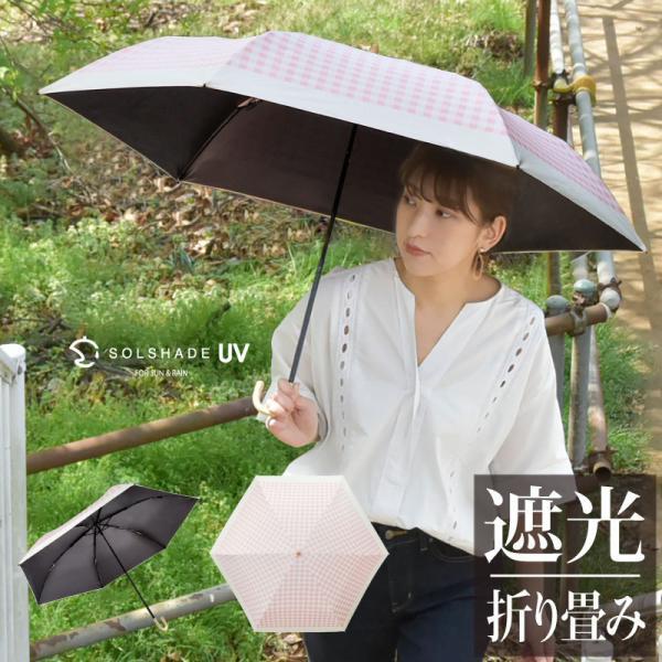 日傘 晴雨兼用 solshade 軽量 UVカット 折りたたみ傘 100% 遮光 遮熱 完全遮光 折り畳み 傘 レディース かわいい 母の日 ギフト プレゼント|kurashikan