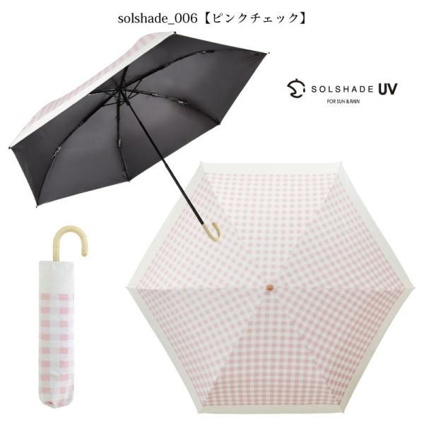 日傘 晴雨兼用 solshade 軽量 UVカット 折りたたみ傘 100% 遮光 遮熱 完全遮光 折り畳み 傘 レディース かわいい 母の日 ギフト プレゼント|kurashikan|13