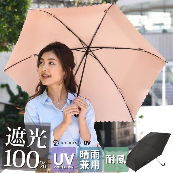 日傘 完全遮光 折りたたみ 晴雨兼用 軽量 UVカット 折りたたみ傘 100% 遮光 遮熱 傘 レディース おしゃれ かわいい|kurashikan|02