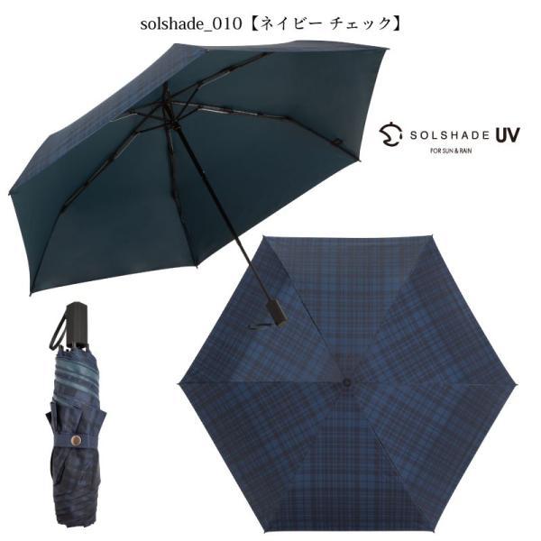 日傘 折りたたみ傘 solshade メンズ 晴雨兼用 完全遮光 超軽量 おしゃれ UVカット 100% 遮光 遮熱 折りたたみ 傘 コンパクト 丈夫 耐風 男性用 ネイビー|kurashikan|13