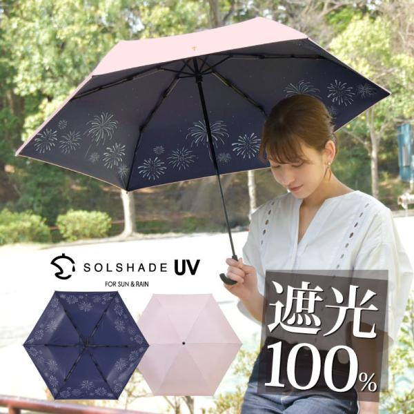 日傘 折りたたみ 完全遮光 晴雨兼用 軽量 UVカット 遮光 遮熱 100% 折りたたみ傘 折り畳み 傘 レディース おしゃれ かわいい 母の日 ギフト プレゼント|kurashikan