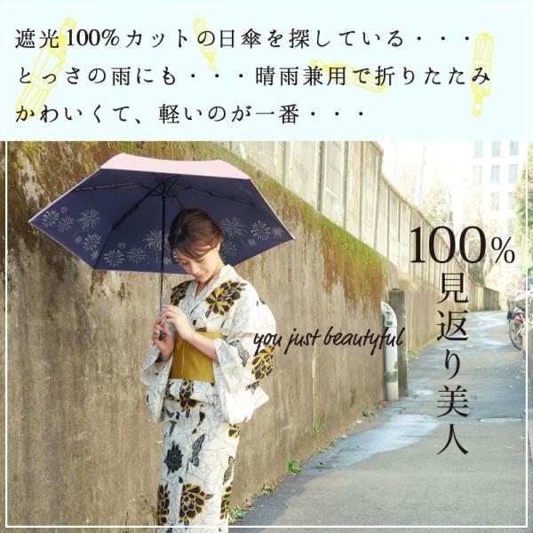 日傘 折りたたみ 完全遮光 晴雨兼用 軽量 UVカット 遮光 遮熱 100% 折りたたみ傘 折り畳み 傘 レディース おしゃれ かわいい 母の日 ギフト プレゼント|kurashikan|05