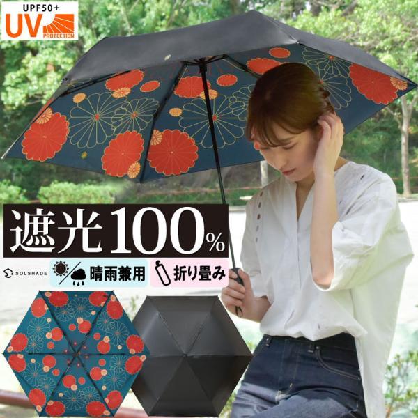 日傘 完全遮光 折りたたみ 晴雨兼用 軽量 UVカット 遮光 遮熱 100% 折りたたみ傘  3段折り畳み 傘 和柄 ブラック レディース 母の日 ギフト プレゼント|kurashikan