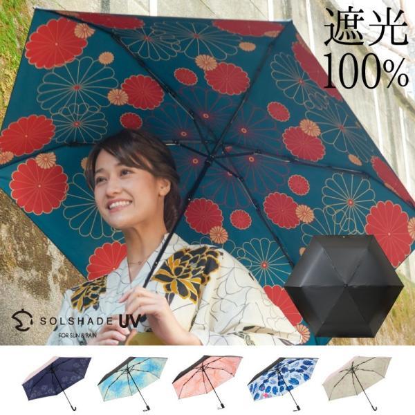 日傘 完全遮光 折りたたみ 晴雨兼用 軽量 UVカット 遮光 遮熱 100% 折りたたみ傘  3段折り畳み 傘 和柄 ブラック レディース 母の日 ギフト プレゼント|kurashikan|19